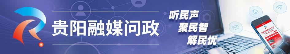 贵阳市机动车业务办理站点名单公布 融媒问政·市民关注