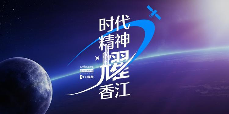 """今起,中国航天""""天团""""将为香港大学生、中学生开讲"""