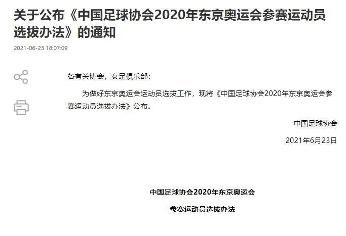 足协公布2020年东京奥运会参赛运动员选拔办法