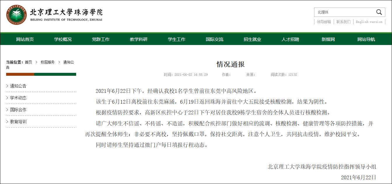 北京理工大学珠海学院:一学生曾前往东莞,学生宿舍9栋全体测核酸