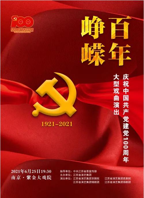 """江苏12位""""梅花""""齐聚一堂,共贺建党100周年"""