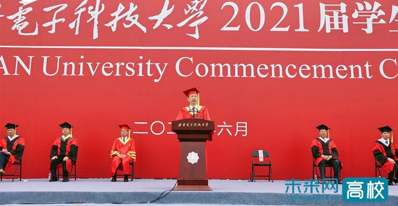 西安电子科技大学校长寄语毕业生:矢志追求更有高度、更有境界、更有品位的人生