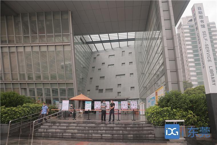 东莞图书馆、永正图书、金逸影城南城店暂停营业