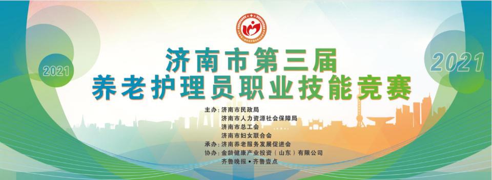 济南市第三届养老护理员技能竞赛将实况直播