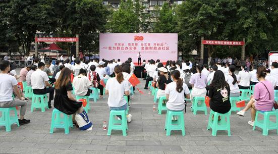 """重庆两江新区""""金融财政知识宣讲""""走进社区 教你如何识破""""套路"""""""