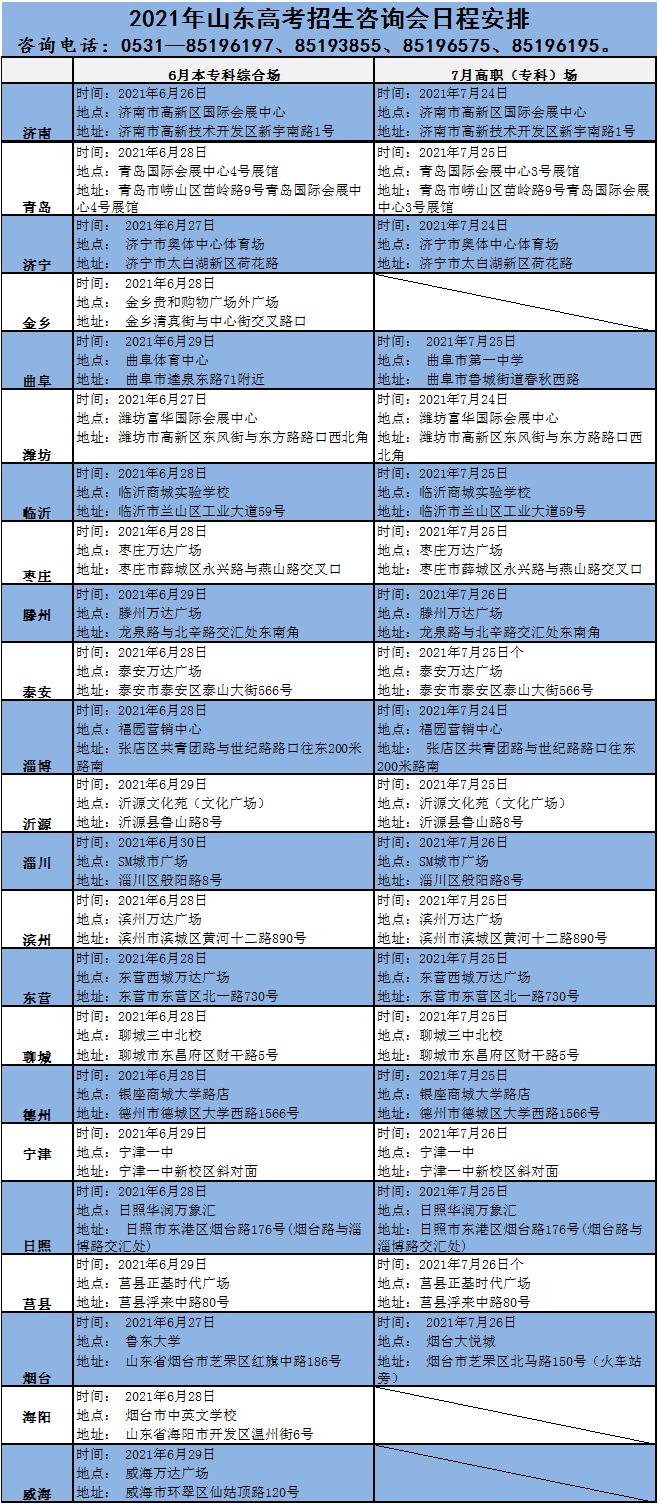 """山东高招会6月26日起举办,三百所高校招生负责人等你""""问招"""""""