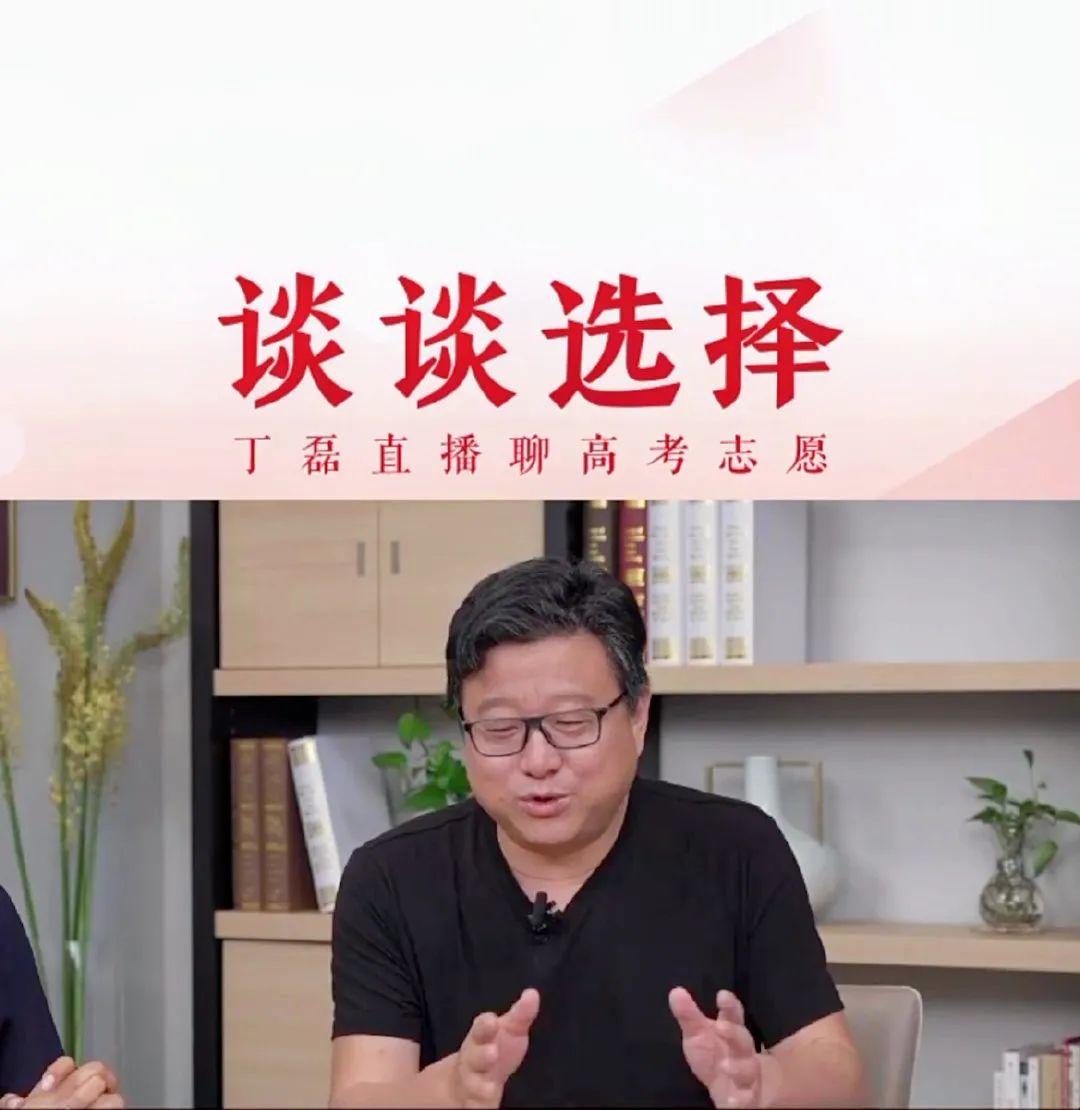 """丁磊:再学金融就是""""华尔街农民工"""" 选志愿""""小朋友18岁看不清"""""""