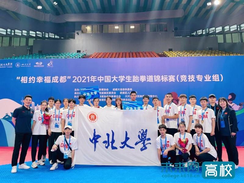 中北大学首次蝉联中国大学生跆拳道锦标赛男团冠军