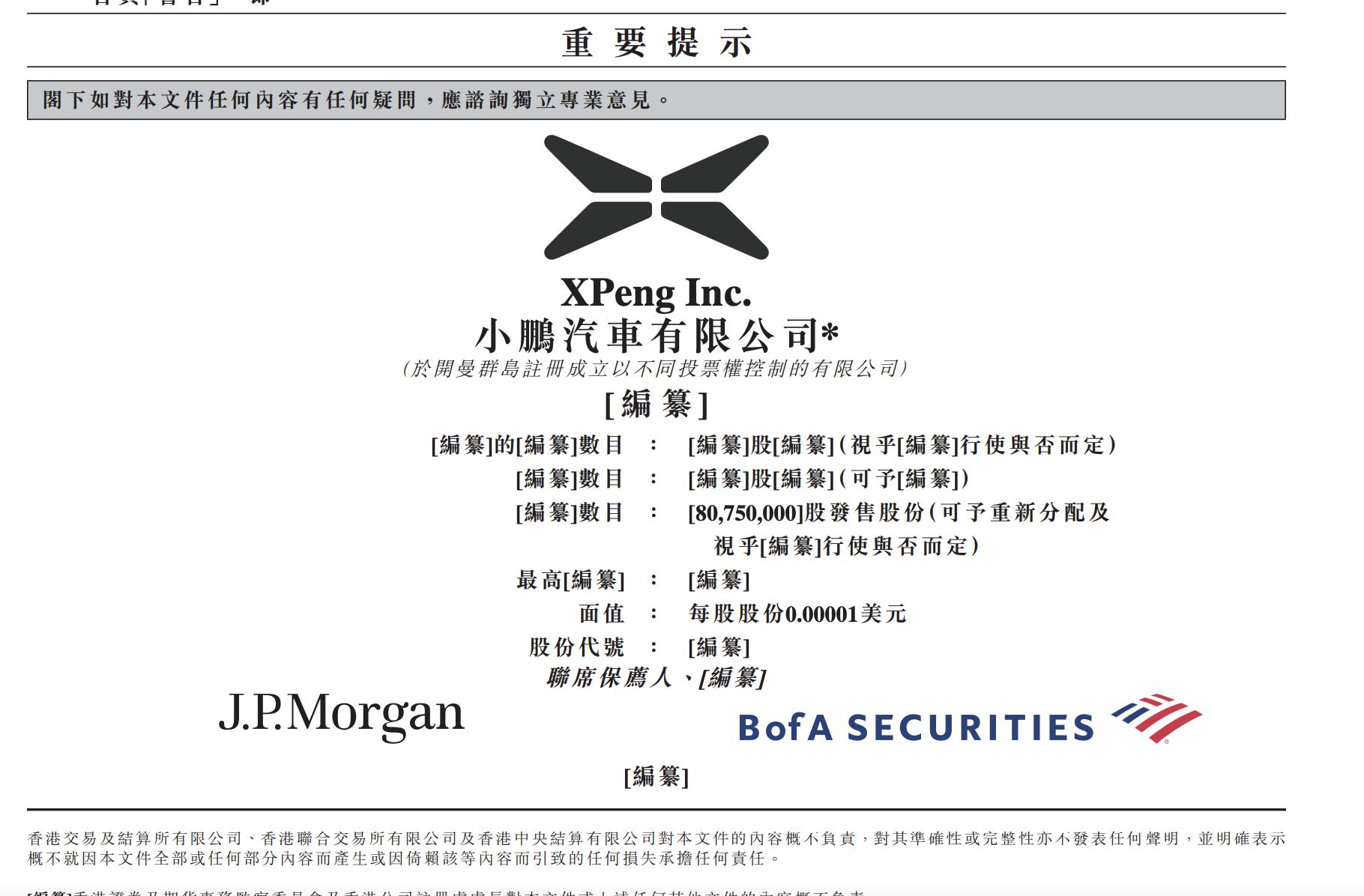 小鹏汽车通过港交所上市聆讯,第二大股东淘宝持股11.9%-第2张图片-汽车笔记网