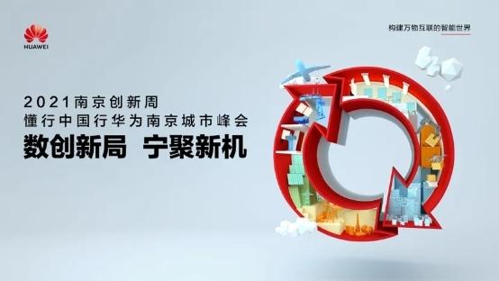 """在南京,为南京:""""懂行人""""以科技之光赋能创新之城"""