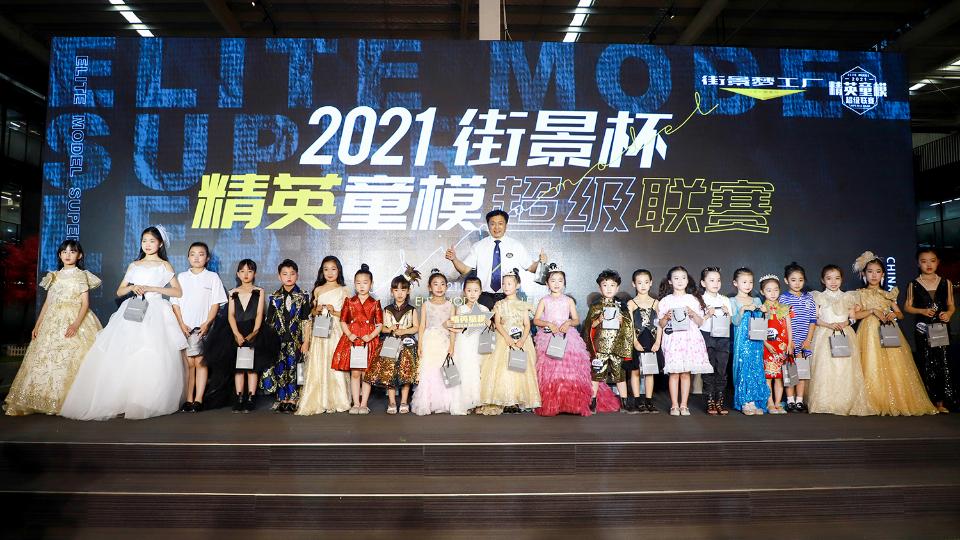 2021街景杯·精英童模超级联赛圆满收官