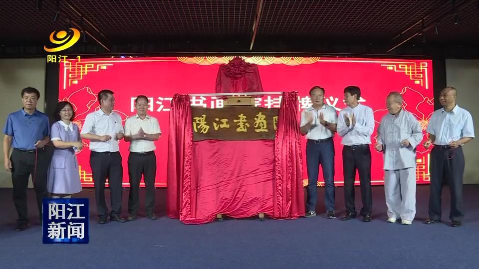 阳江书画院确定为事业单位