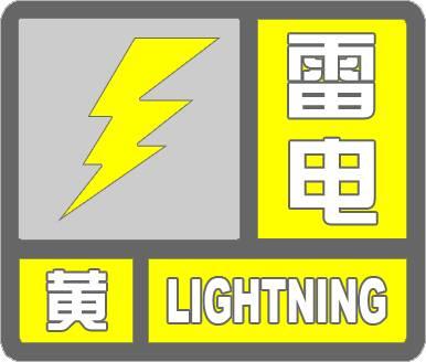 闪电气象吧|滨州沾化区发布雷电黄色预警 预计今天白天到明天上午有雷电活动
