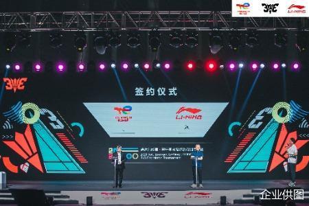 2021道达尔能源·李宁李永波杯3V3羽毛球赛发布会在京举行