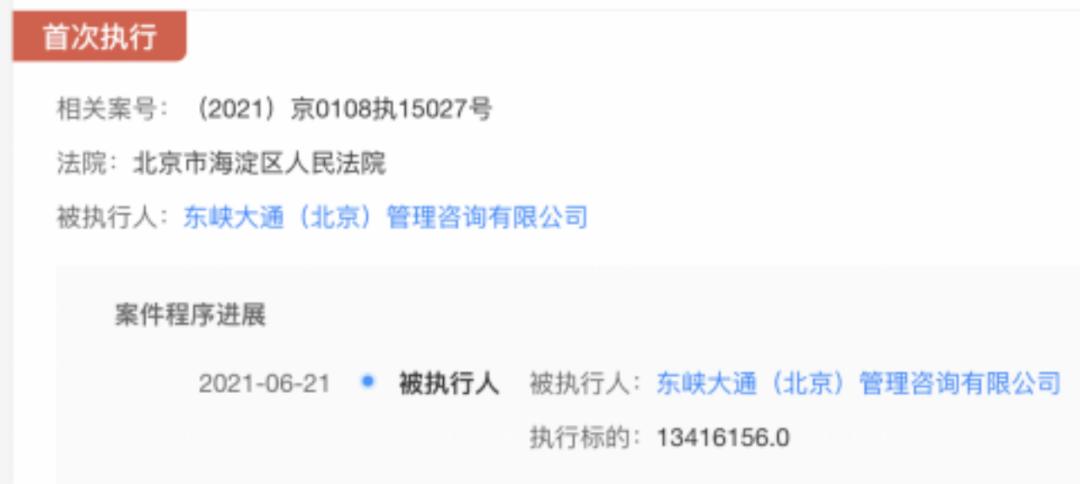 媒体:ofo关联公司被强制执行超1341万,何时退押金?