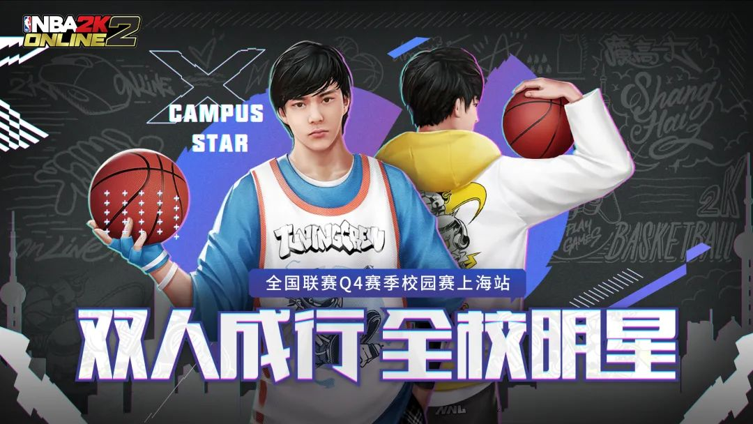 NBA2K OL2首届全国联赛Q4赛季校园赛上海站落下帷幕
