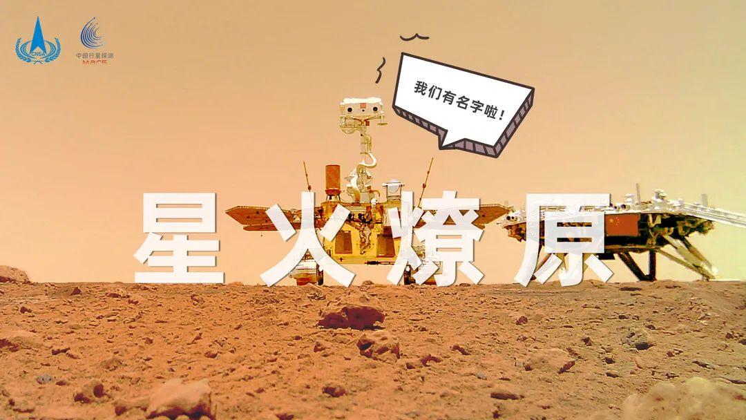 """""""火星CP""""正式官宣定名:星火燎原"""