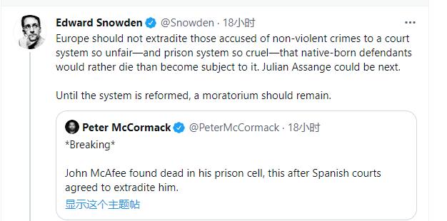 """""""杀毒软件之父""""被批准引渡美国后死亡 斯诺登:阿桑奇可能是下一个"""