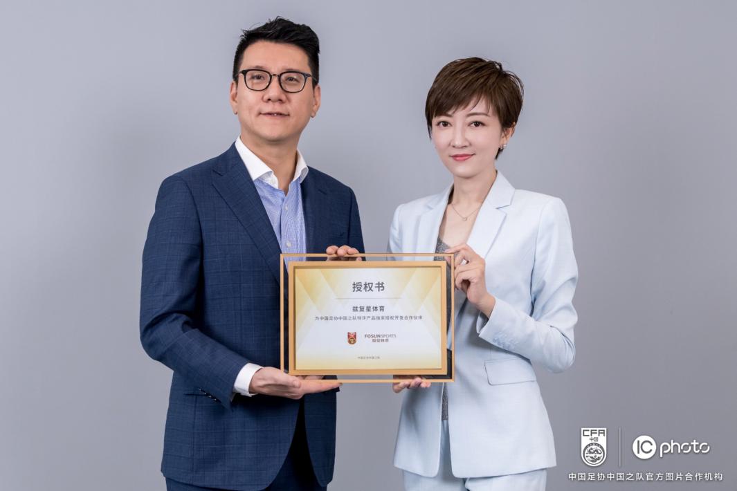中国足协中国之队授权复星体育,特许产品独家合作