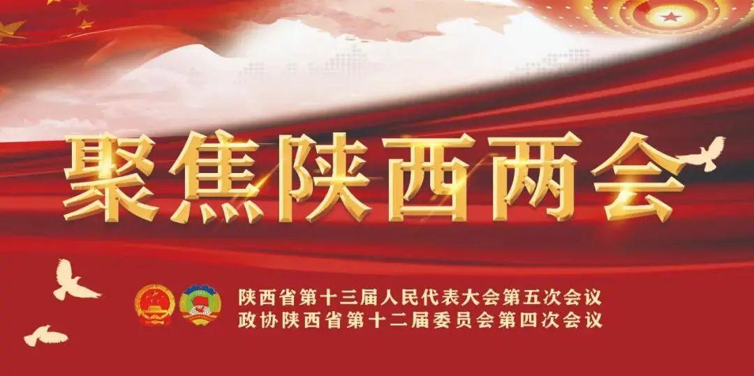 """""""陕西政协""""""""各界导报""""微信公众号""""商靓榜""""排名5月双双进入前十"""