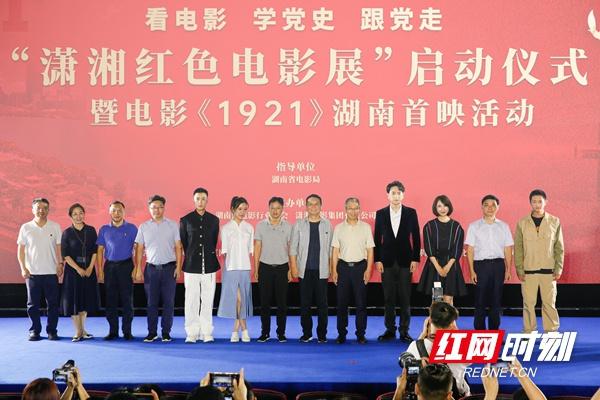 《1921》湖南首映 潇湘红色电影展活动正式启动