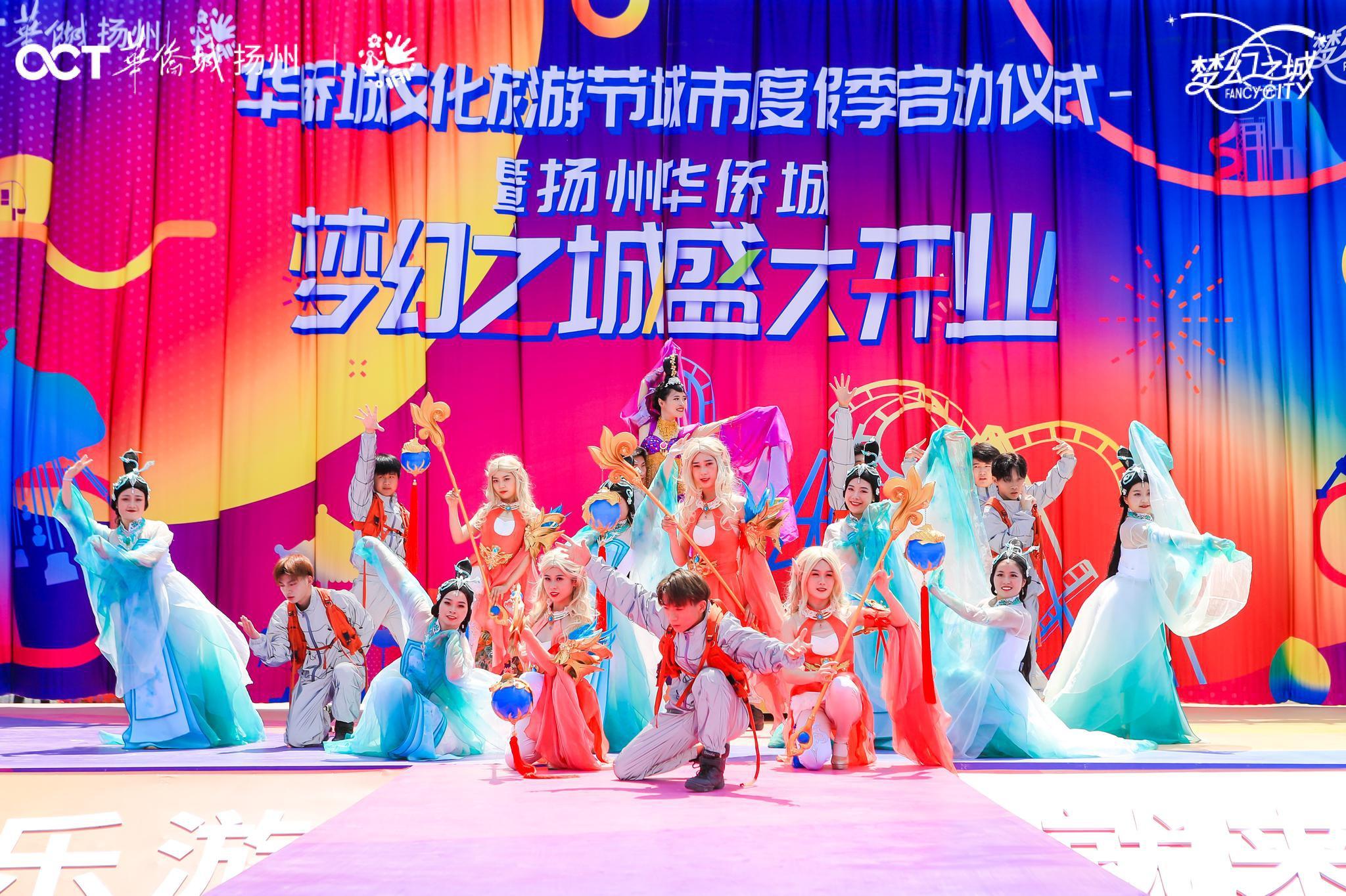 扬州再添文旅新地标 华侨城梦幻之城耀世启幕