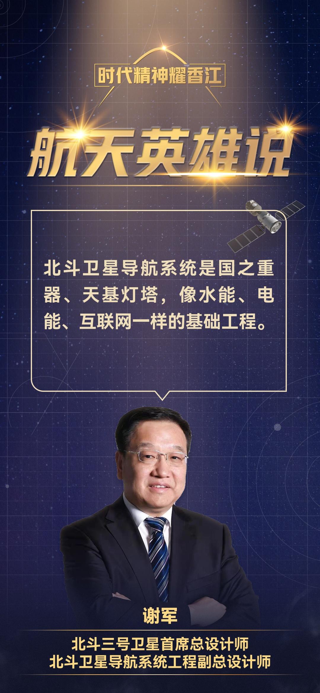 海报集丨北斗卫星导航系统工程副总设计师谢军香港校园演讲金句