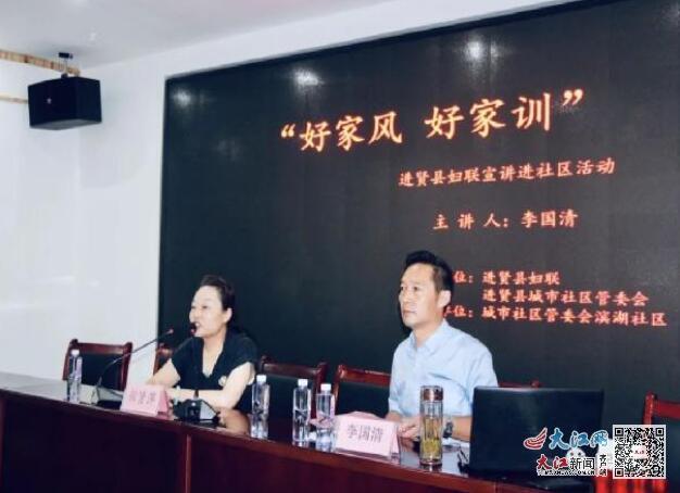 进贤县民和四小校长李国清为社区分享《立家规 正家风》专题讲座(图)