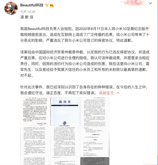 数码博主泄露小米新机,赔偿100万元!