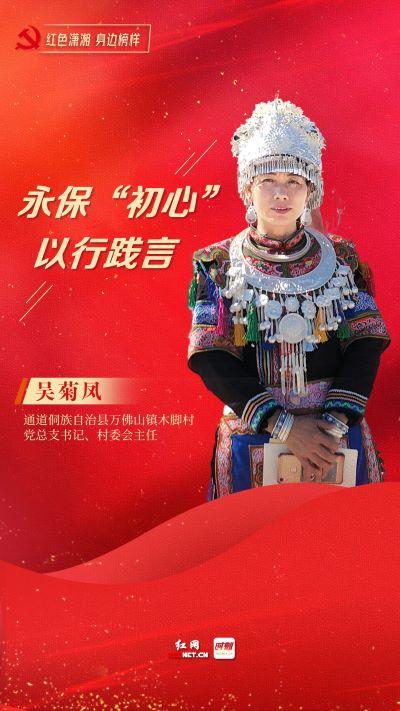 """红色潇湘 身边榜样 19年,她永保""""初心"""",""""俘获""""民心"""