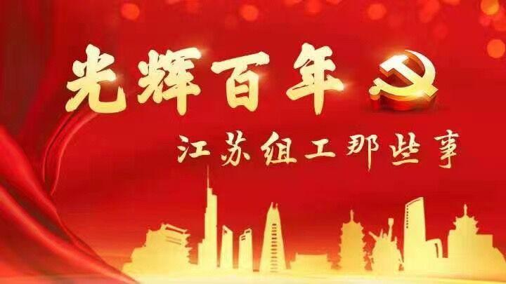 光辉百年•江苏组工那些事   服务发展先锋 为民办事先行