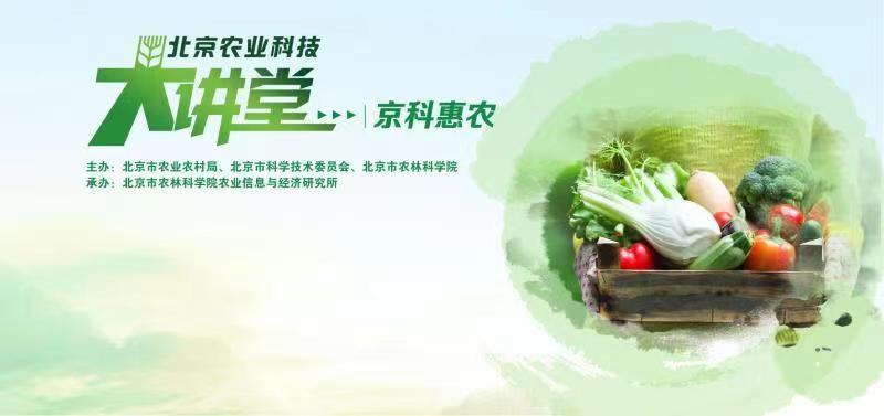 """""""北京农业科技大讲堂""""启动,科技服务进村入户"""