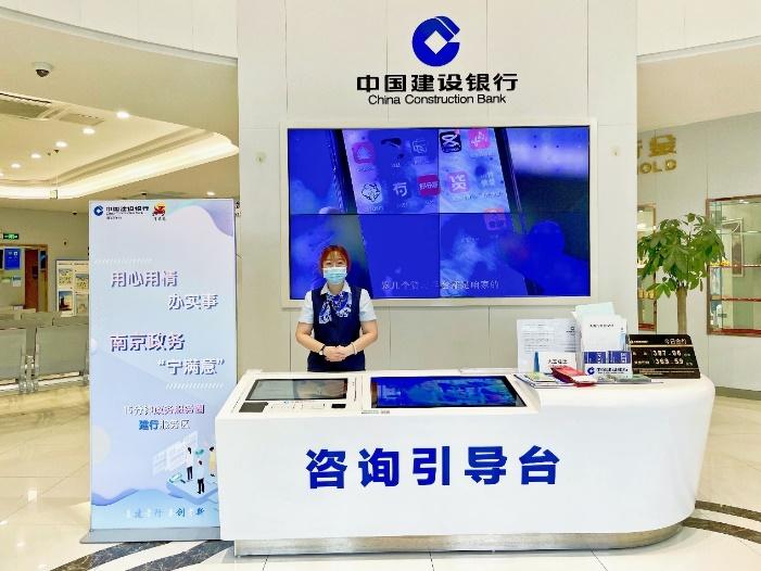 """南京建行化身""""政务办事厅"""",辖内122家网点可提供政务服务自助办理"""