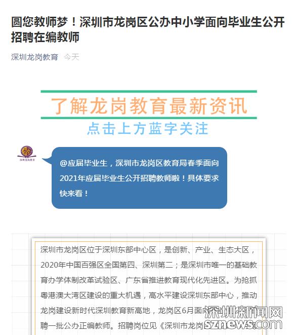 龙岗招聘一批公办正编教师 7月6日截止报名