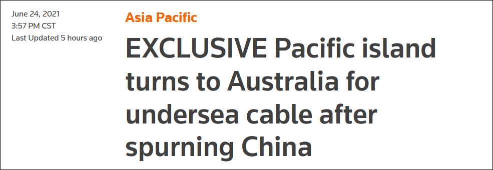 中企竞标项目遭美国施压搁浅,太平洋一岛国转向澳大利亚