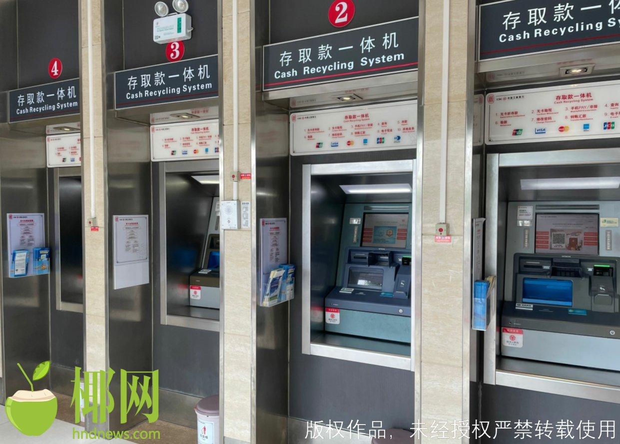 @海南人,数字人民币可以在ATM机存取现啦!