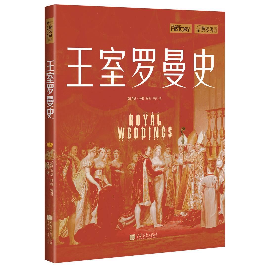 新书架|《王室罗曼史》:看欧洲王室婚姻如何改变历史