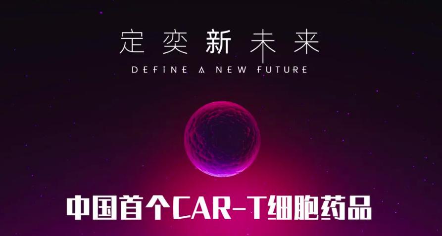 中国首个CAR-T细胞药获批上市,复星凯特创新药为难治淋巴瘤带来新方案