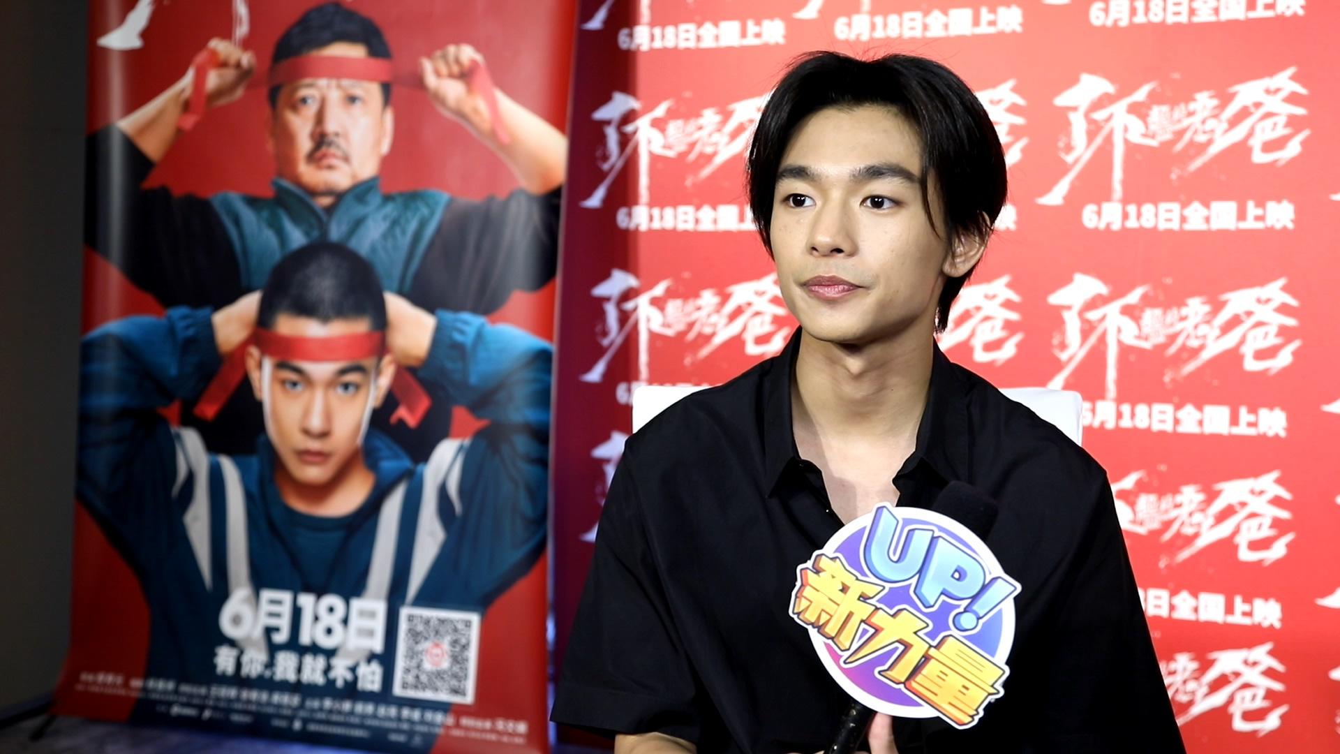 不爱运动的张宥浩:为了《了不起的老爸》跑起来