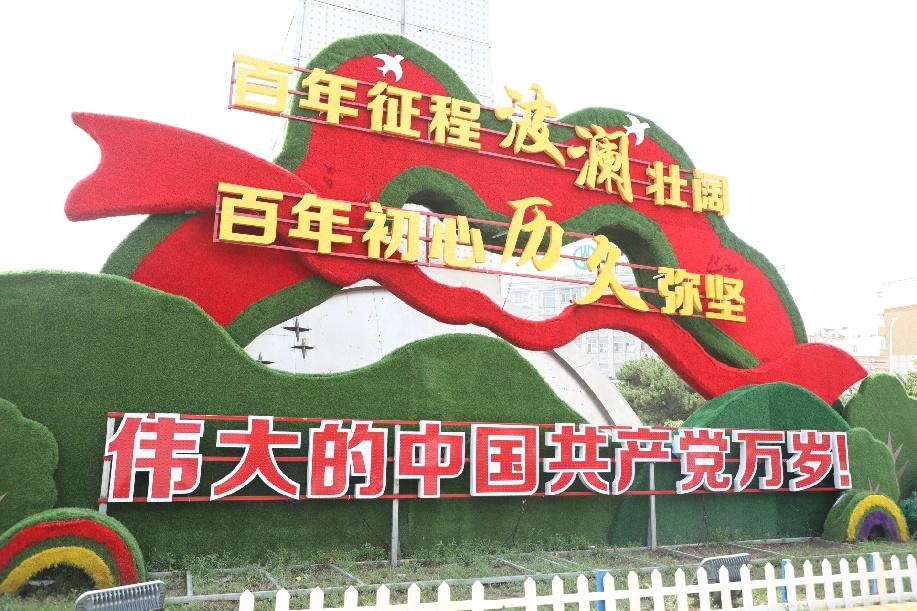 公主岭市:积极营造庆祝建党100周年浓厚氛围