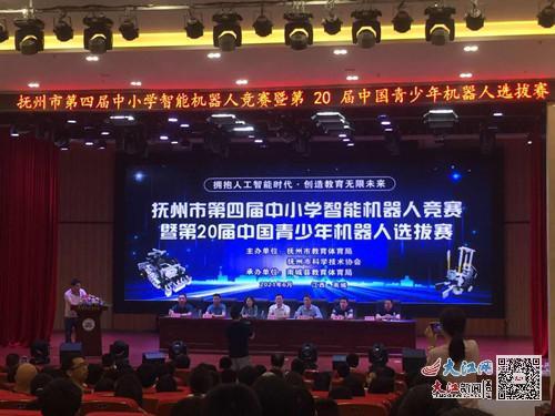 临川三中代表队荣获抚州市第四届智能机器人比赛一等奖(图)