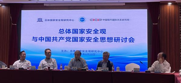 中共百年国安思想研讨会在京举办