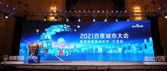 2021百度城市大会在大连举行