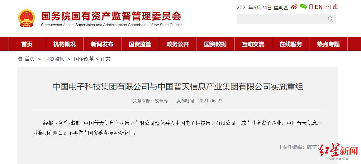 """中国普天整体并入中国电科,""""通信巨无霸""""总市值超6000亿元"""