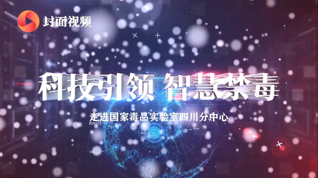 国家毒品实验室四川分中心启用 戳视频看究竟有哪些黑科技?