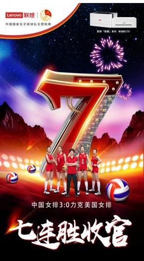 7连胜圆满收官 联想打印携手中国女排共赴东京奥运