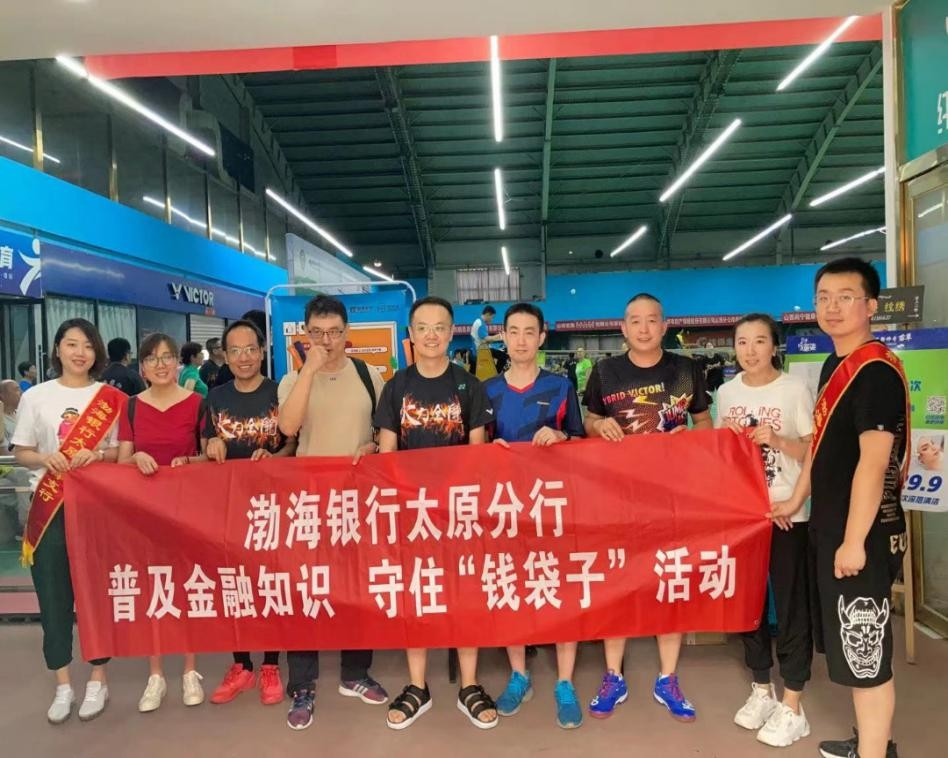 渤海银行太原分行走进俱乐部开展金融知识宣教活动