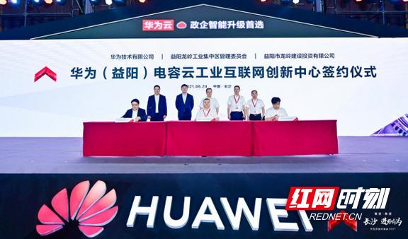 龙岭工业集中区与华为达成协议 共同打造电容云工业互联网平台