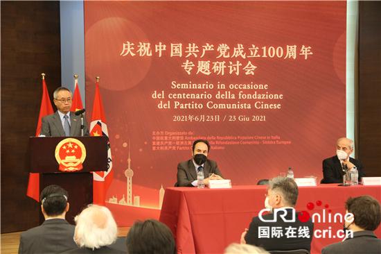 庆祝中国共产党成立100周年专题研讨会在意大利举行