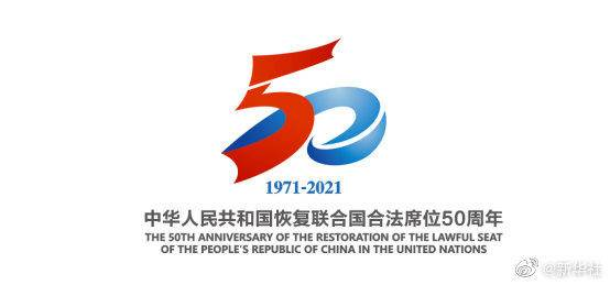 中华人民共和国恢复联合国合法席位50周年主题标识发布
